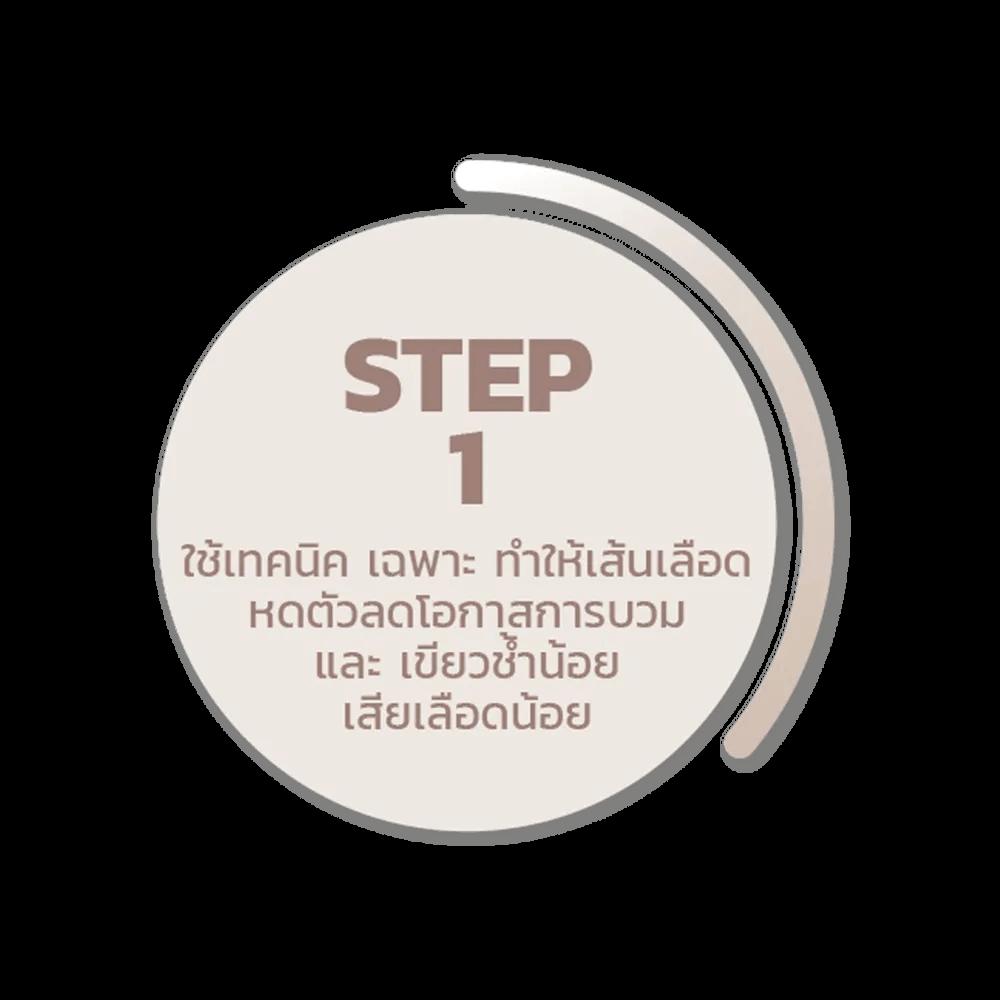 lipo-step-01