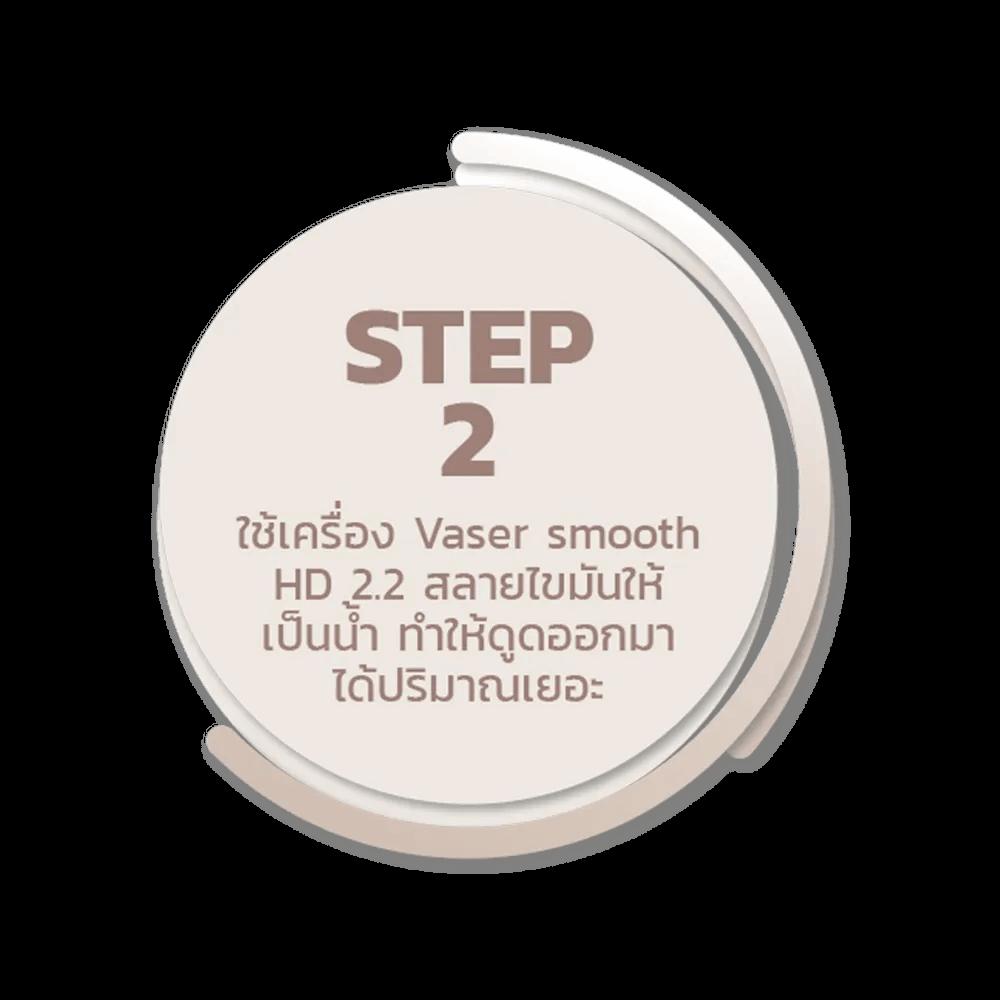 lipo-step-02